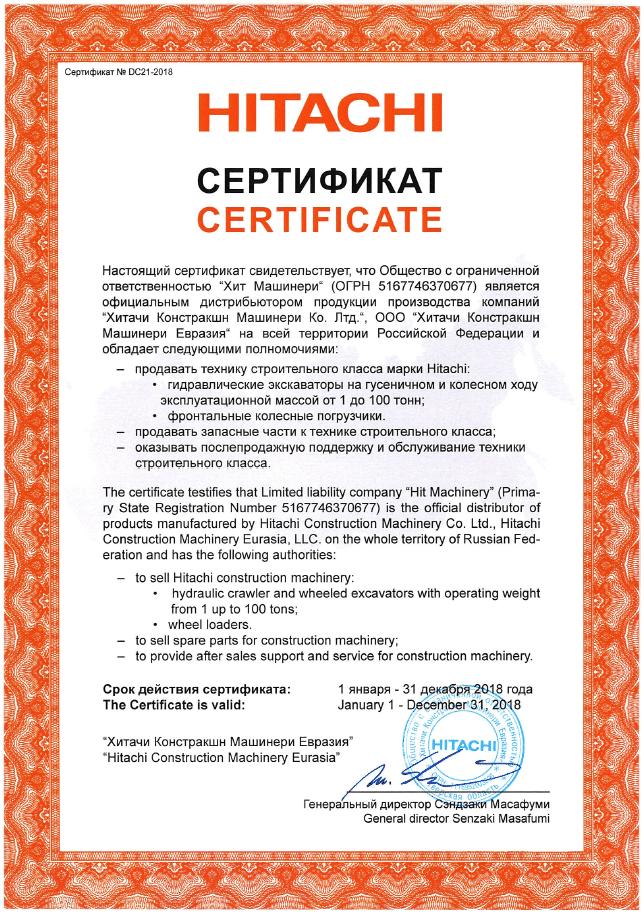 Сертификат ООО Хит Машинери - официальный дистрибьютор HITACHI 2018