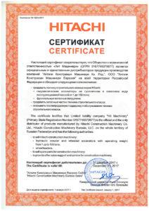 Сертификат ООО Хит Машинери - официальный дистрибьютор HITACHI 2017
