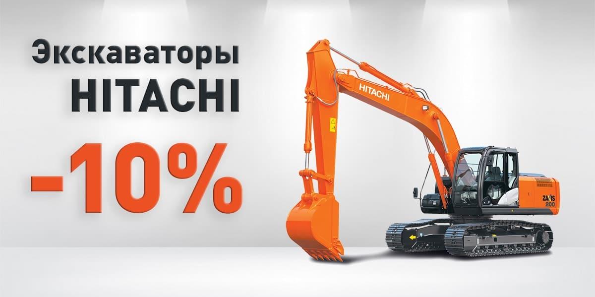 Экскаваторы Hitachi в лизинг на 10% дешевле
