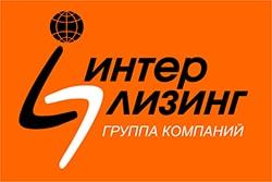 Группа компаний ИНТЕР ЛИЗИНГ