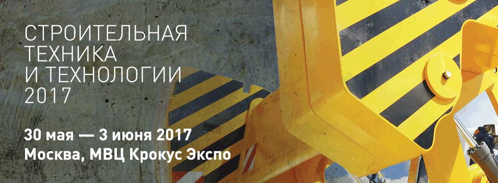 Выставка «Строительная Техника и Технологии СТТ 2017»