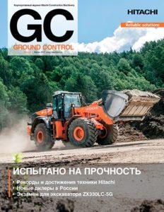 Корпоративный журнал Ground Control выпуск 2