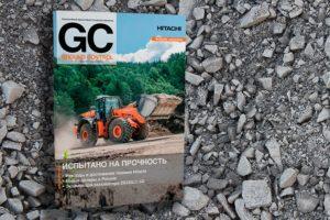 Корпоративный журнал Hitachi Construction Machinery