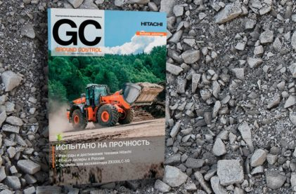 Корпоративный журнал Hitachi Construction Machinery