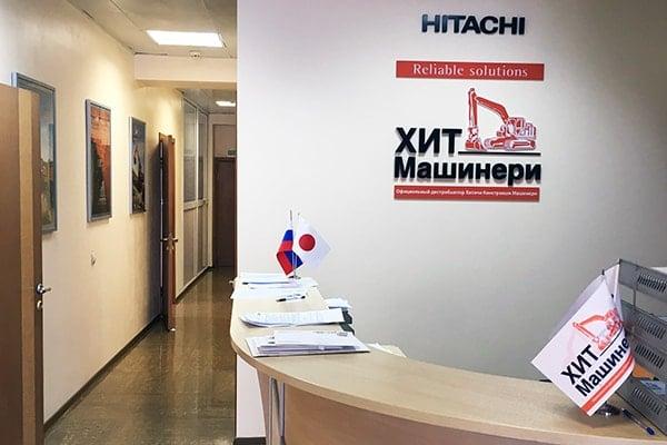 Офис Хит Машинери во Владивостоке, купить экскаватор, фронтальный погрузчик, спецтехнику и запчасти