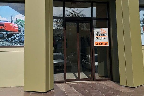 Офис Хит Машинери в Краснодаре, купить экскаватор, фронтальный погрузчик, спецтехнику и запчасти