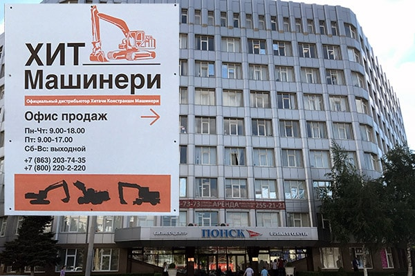 Офис Хит Машинери в Ростове-на-Дону, купить экскаватор, фронтальный погрузчик, спецтехнику и запчасти