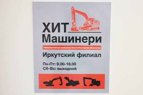 Офис Хит Машинери в Иркутске, купить экскаватор, фронтальный погрузчик, спецтехнику и запчасти