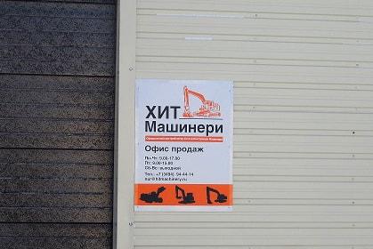 Офис Хит Машинери в Новом Уренгое, купить экскаватор, фронтальный погрузчик, спецтехнику и запчасти