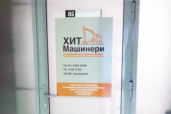 Офис Хит Машинери в Омске, купить экскаватор, фронтальный погрузчик, спецтехнику и запчасти