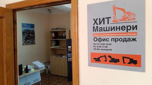 Офис Хит Машинери в Сочи, купить экскаватор, фронтальный погрузчик, спецтехнику и запчасти