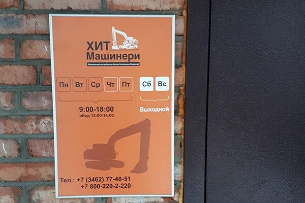 Офис Хит Машинери в Сургуте, купить экскаватор, фронтальный погрузчик, спецтехнику и запчасти