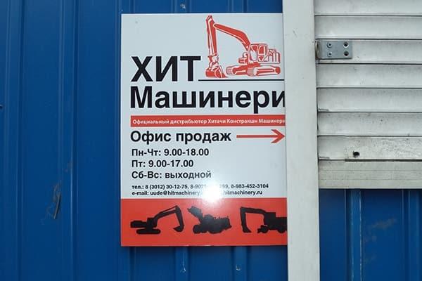 Офис Хит Машинери в Улан-Удэ, купить экскаватор, фронтальный погрузчик, спецтехнику и запчасти