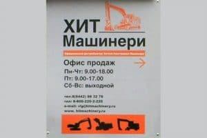 Офис Хит Машинери в Волгограде, купить экскаватор, фронтальный погрузчик, спецтехнику и запчасти