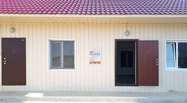 Офис Хит Машинери в Якутске, купить экскаватор, фронтальный погрузчик, спецтехнику и запчасти