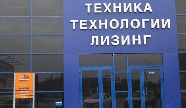 Сервисное обслуживание экскаваторов и фронтальных погрузчиков в Красноярск