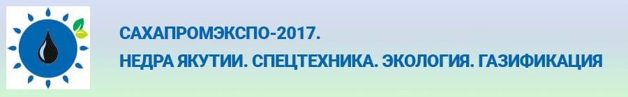 Hitachi Construction Machinery Eurasia и ХИТ Машинери приглашают клиентов посетить свои стенды на выставках «САХАПРОМЭКСПО–2017. НЕДРА ЯКУТИИ. СПЕЦТЕХНИКА. ЭКОЛОГИЯ. ГАЗИФИКАЦИЯ»