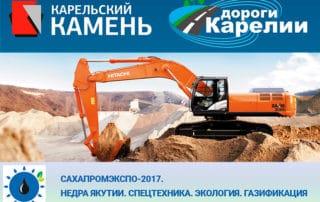 Hitachi и ХИТ Машинери заявляют о себе в стратегических регионах: Республике Саха (Якутия) и Карелии