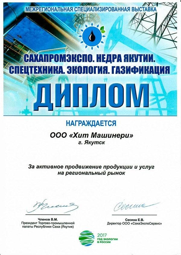 """Диплом ООО """"Хит Машинери"""" за активное продвижение продукции и услуг на региональный рынок"""