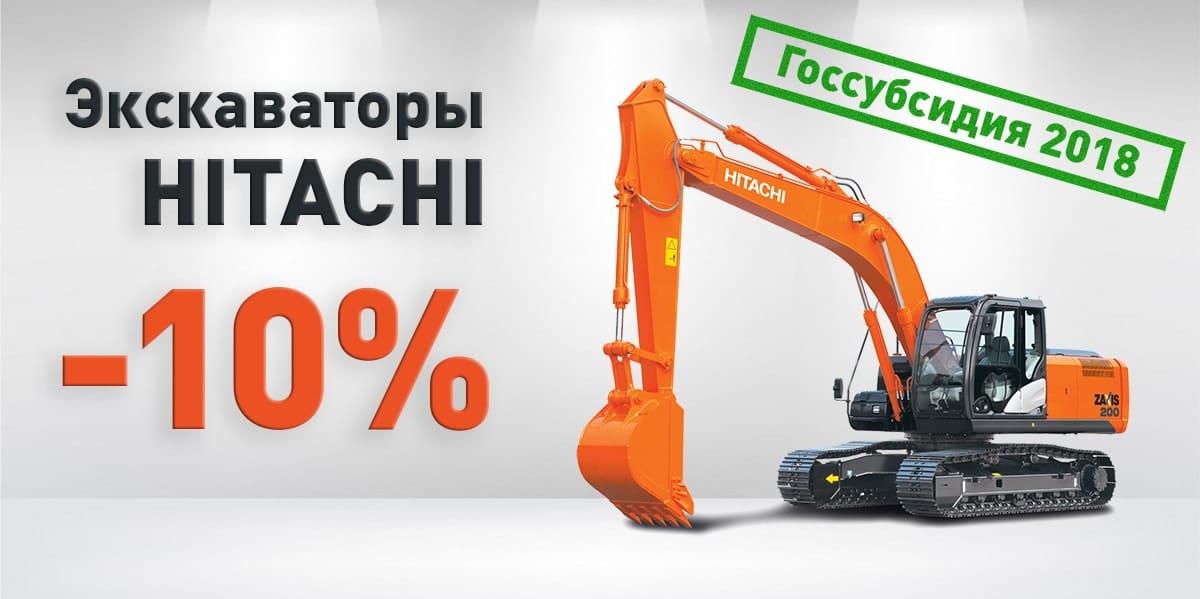 Экскаваторы Hitachi — правительственная программа субсидирования гусеничной техники продлена в 2018 году