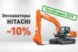 Экскаваторы Hitachi — правительственная программа субсидирования гусеничной техники продлена в 2019 году