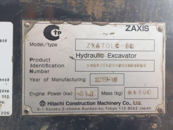 Б/у гусеничный экскаватор Hitachi ZX670LC-5G