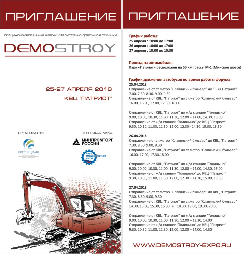приглашение на выставку демострой 2018