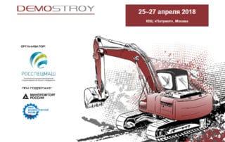 ДЕМОСТРОЙ-2018: Hitachi и ХИТ Машинери примут участие в главном профессиональном проекте в России