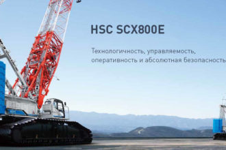 SCX800E: Hitachi-Sumitomo расширяет линейку гусеничных кранов Е-серии