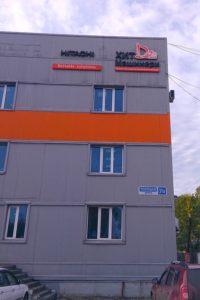 Офис Хит Машинери в Новокузнецке, купить экскаватор, фронтальный погрузчик, спецтехнику и запчасти