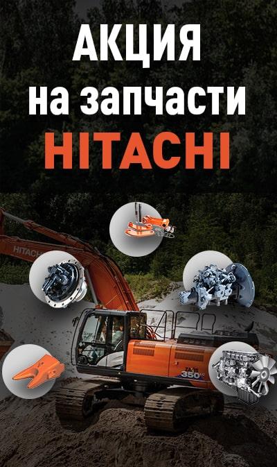 Акция на запчасти для спецтехники HITACHI