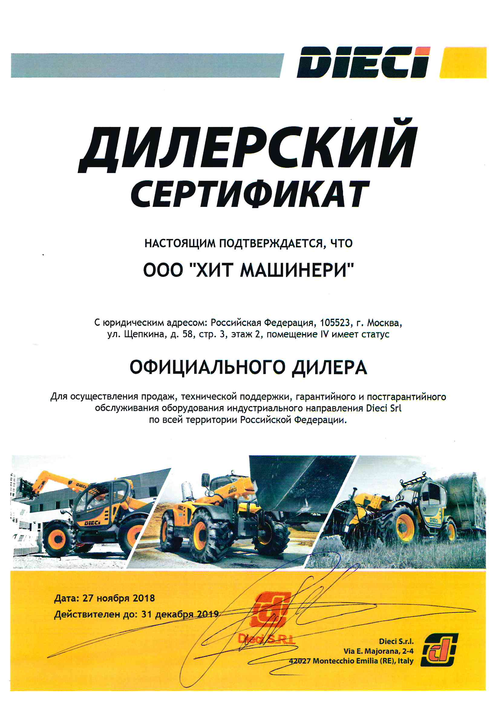 «Хит Машинери» стала официальным дистрибьютором итальянской компании DIECI на территории России.