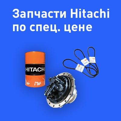 Запчасти по спец цене для техники HITACHI