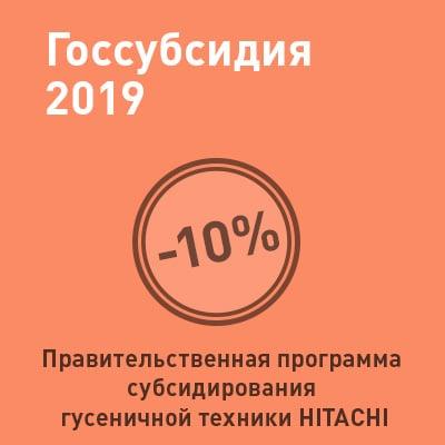 Госсубсидия 2019 Экскаваторы Hitachi — правительственная программа субсидирования гусеничной техники продлена в 2019 году