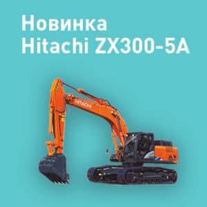 Новинка Hitachi ZX300-5A