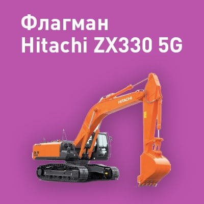 Флагман Hitachi ZX330 5G