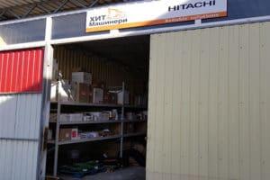 Склад в Сочи и сервисное обслуживание экскаваторов и фронтальных погрузчиков в Сочи