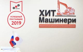 ООО «ХИТ Машинери» вошла в ТОП-1000 успешных российских поставщиков