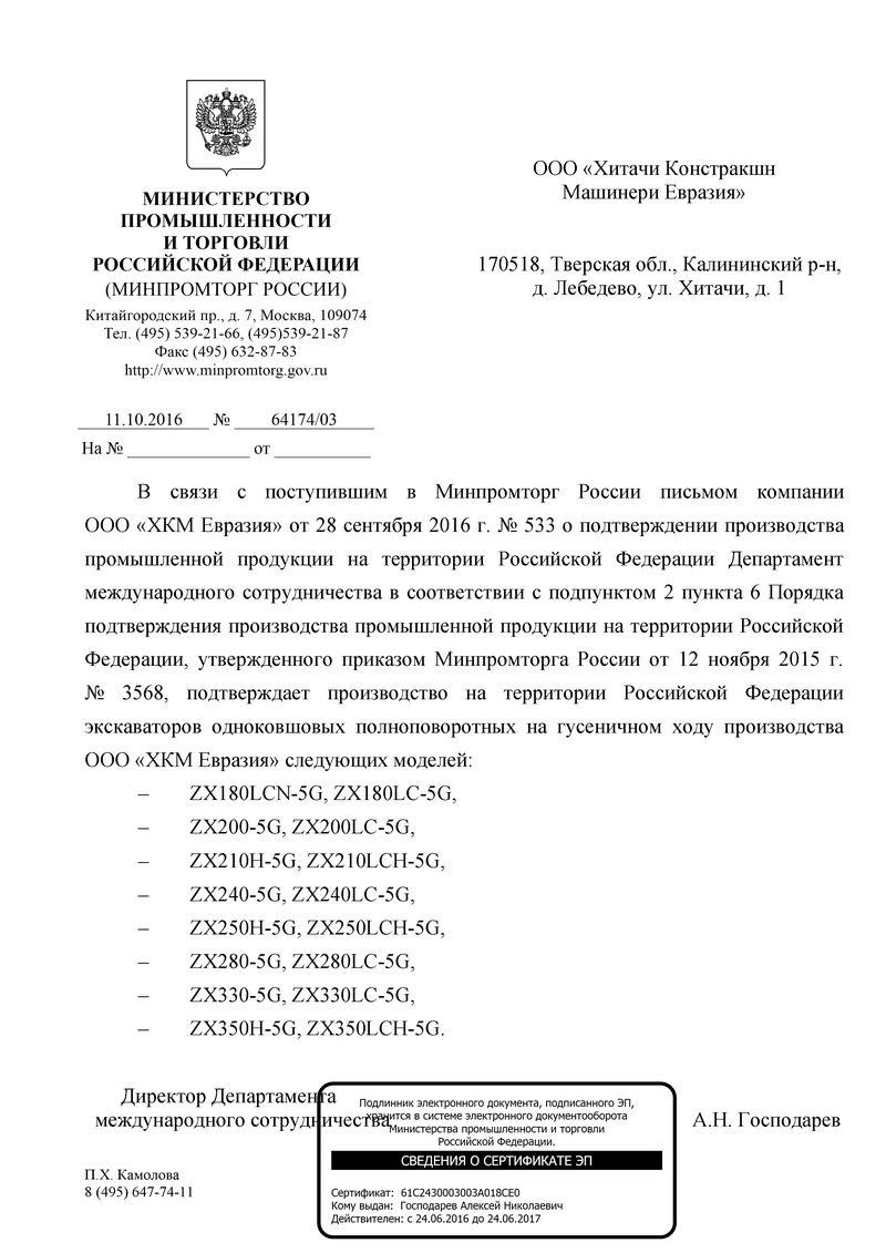Письмо Минпромторга №64174_03 от 11.10.2016 года