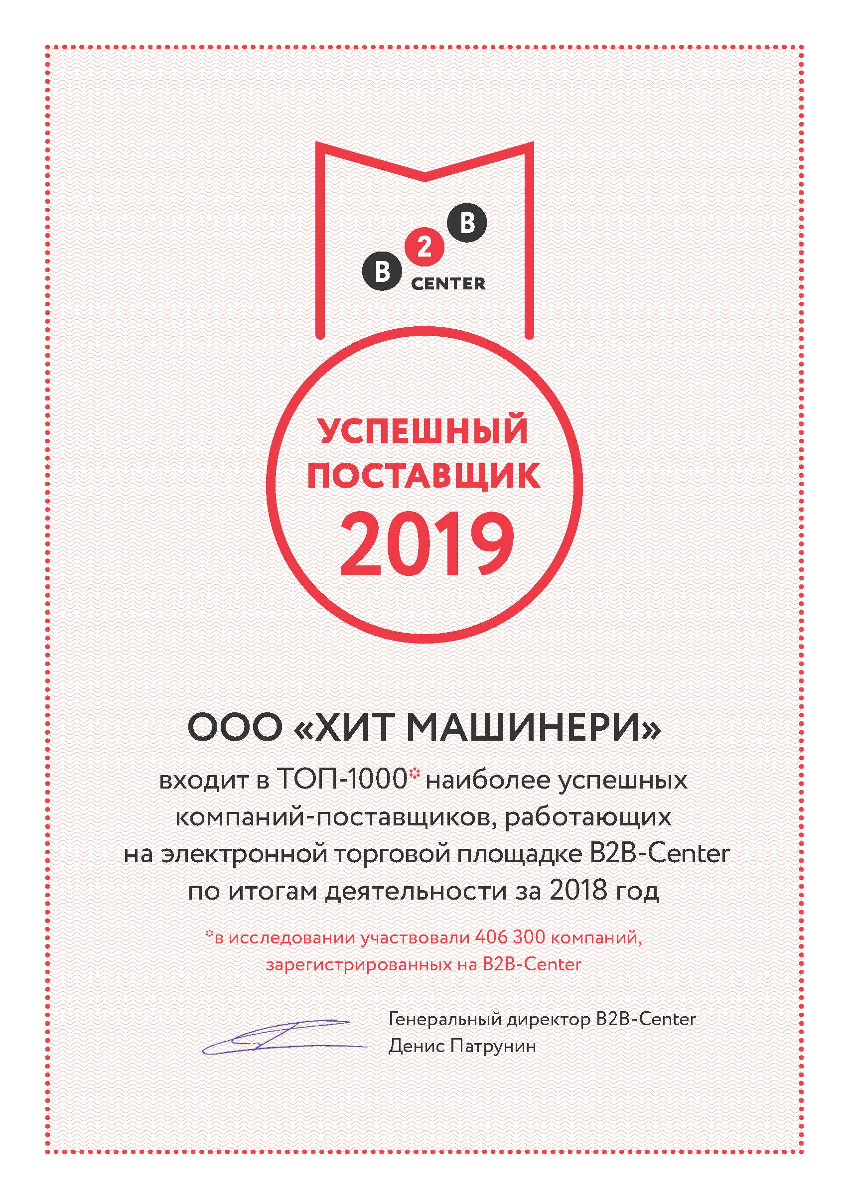 Компания ООО «ХИТ Машинери» вошла в ТОП-1000 успешных российских поставщиков