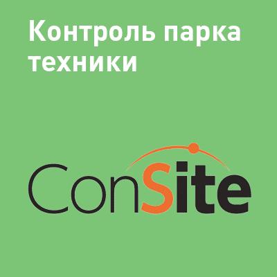 ConSite — консолидированное решение для строительных площадок