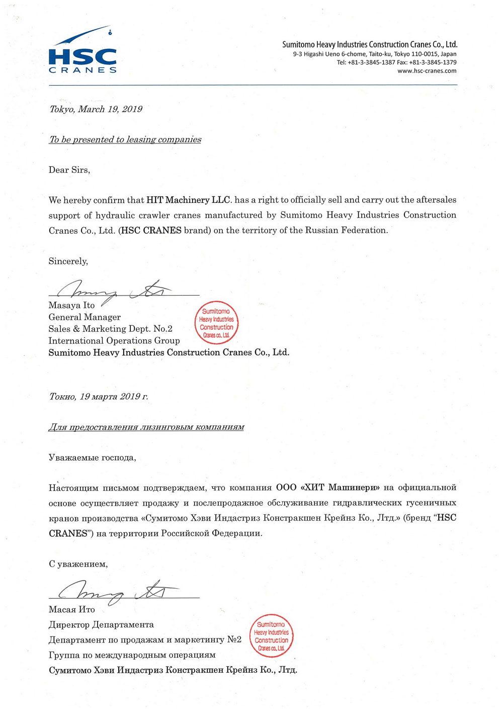 Компания Хит Машинери является единственным поставщиком гусеничных кранов HSC на территории России